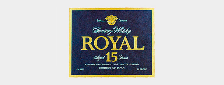 Suntory Royal 15 years label